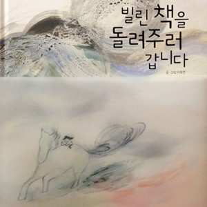 http://wooyeonlee.com/files/gimgs/th-48_빌린책사진_홈피.jpg