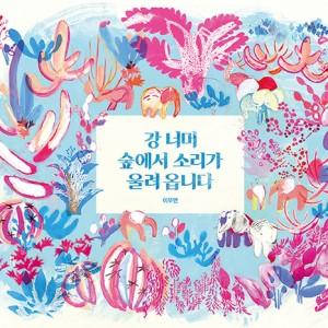 http://wooyeonlee.com/files/gimgs/th-8_강너머표지_홈피_v2.jpg